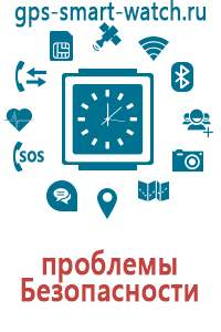 Часы gps watch